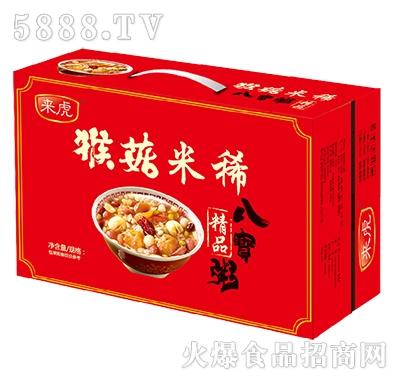 来虎猴菇米稀八宝粥