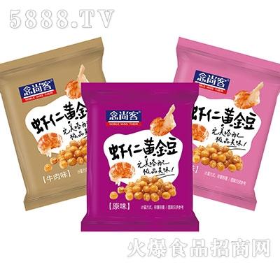 念尚客虾仁黄金豆