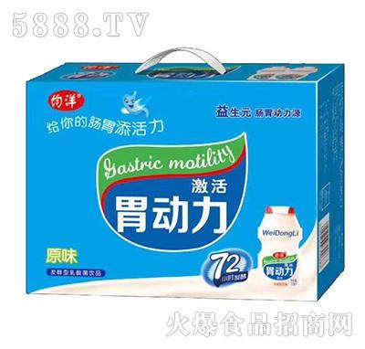 均洋胃动力乳酸菌原味箱装