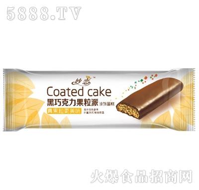 妙恋黑巧克力果粒派