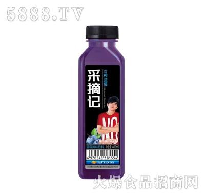 采摘记冷榨蓝莓饮料400ml