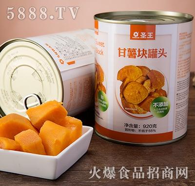 圣王甘薯块罐头920g产品图