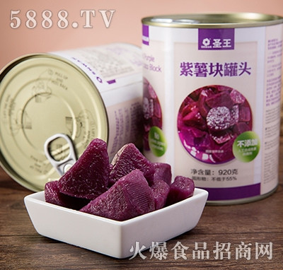 圣王紫薯块罐头920g产品图