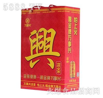 万事兴凉茶植物饮料礼盒
