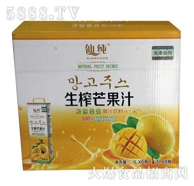 仙纯生榨芒果汁