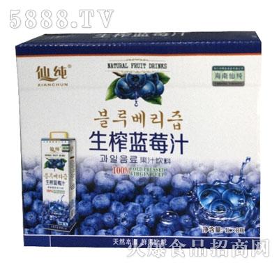 仙纯生榨蓝莓汁