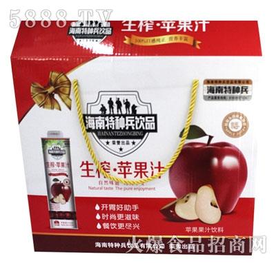 海南特种兵饮品生榨苹果汁