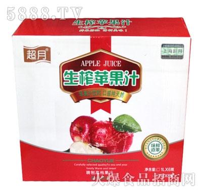 超月生榨苹果汁