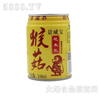 景威宝猴菇花生乳248ml