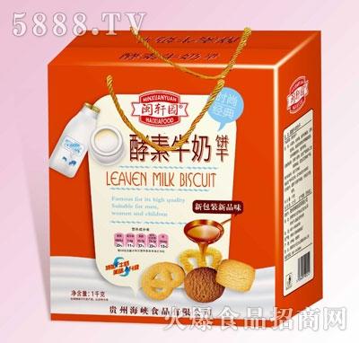 闽轩园酵素牛奶饼干(礼盒)