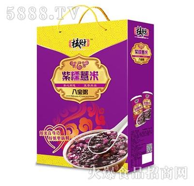 核财紫糯薏米八宝粥手袋