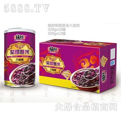 紫糯薏米八宝粥