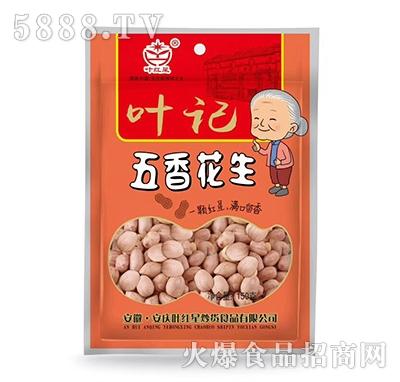 叶红星五香味瓜子150克
