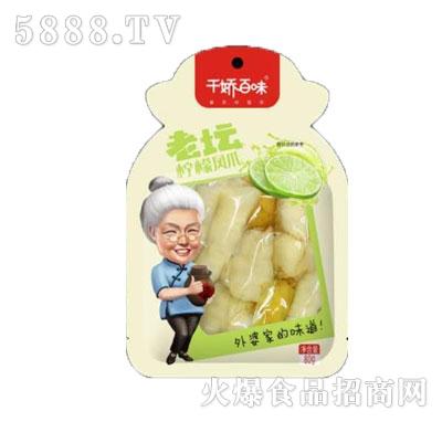 千娇百味老坛柠檬凤爪80g