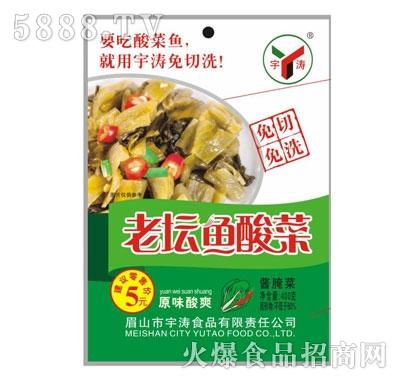 宇涛老坛鱼酸菜