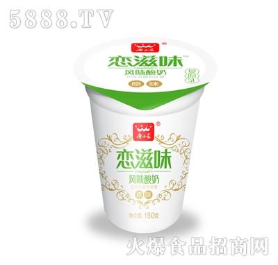 恋滋味原味风味酸奶