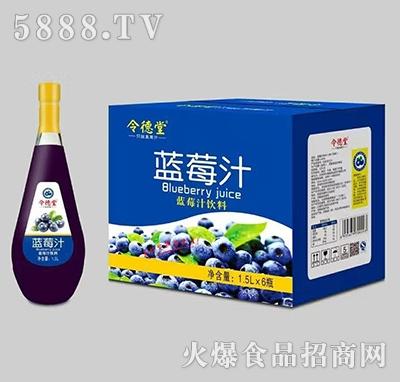 令德堂蓝莓汁1.5L礼盒装产品图