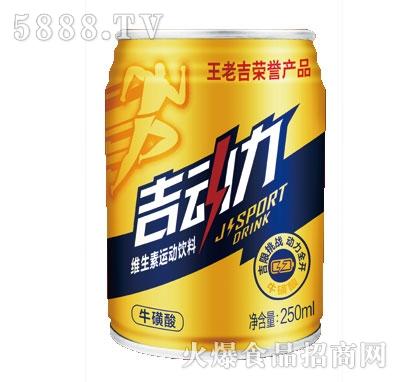 吉动力维生素运动饮料250ml(金罐)