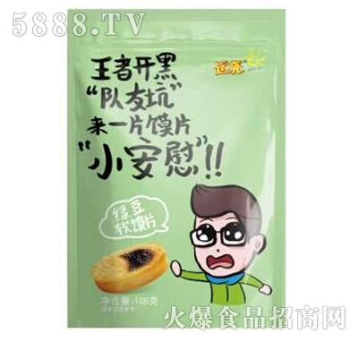 运尧软馍片绿豆味108克