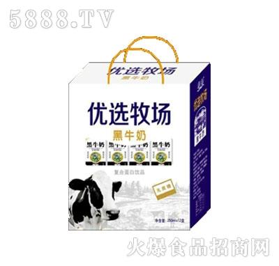 优选牧场黑牛奶250mlx12盒礼品装