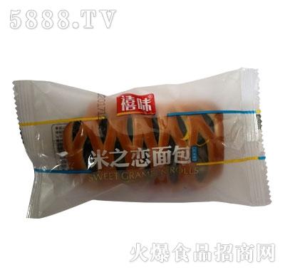 禧味米之恋面包1