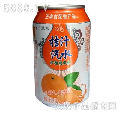 王老吉桔汁汽水