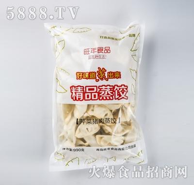 旺年精品水饺990g