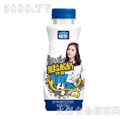 椰泰原味果粒酸奶350ml