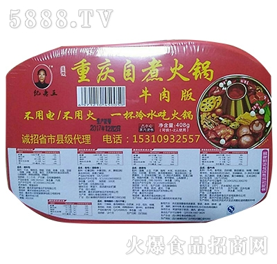 重庆自煮火锅牛肉版408g