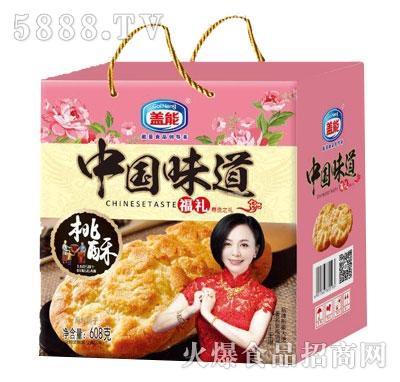 盖能中国味道桃酥