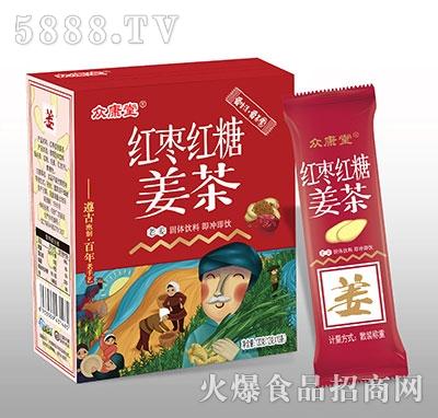 众庸堂红枣红糖姜茶箱装