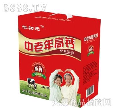 牛初元中老年高钙奶味饮品