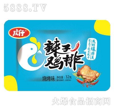 庆仔辣子鸡排烧烤味32g产品图