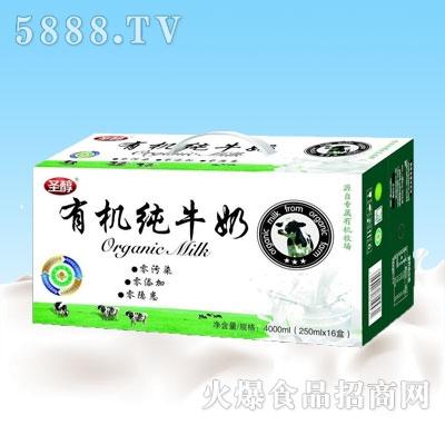 圣醇有机纯牛奶250mlx16盒