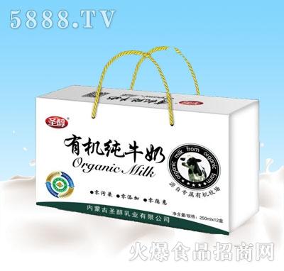 圣醇有机纯牛奶250mlx12盒礼品装