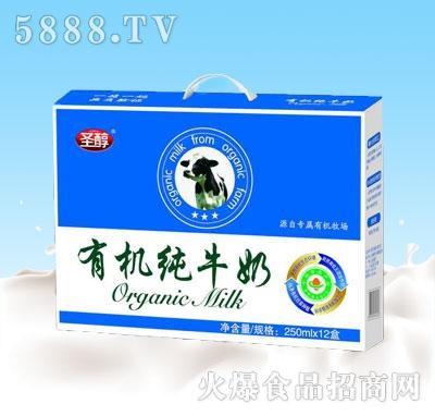 圣醇有机纯牛奶礼盒装