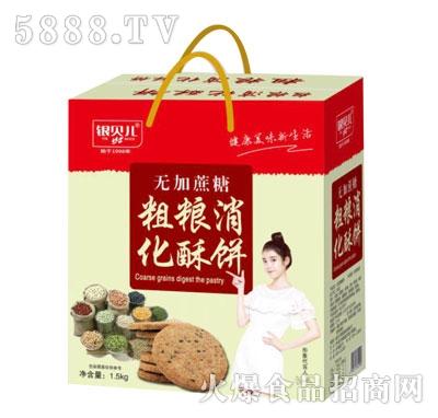 银贝儿无加蔗糖粗粮消化酥饼(盒)