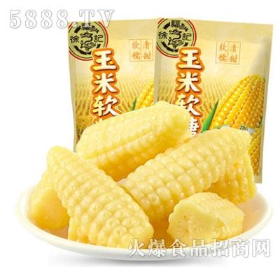 徐福记玉米软糖375gx2袋