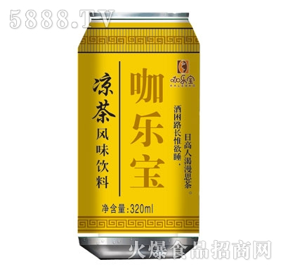 320ml咖乐宝凉茶(黄)