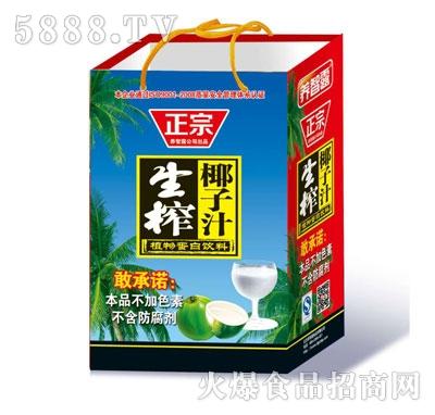 正宗生榨椰子汁(手提礼盒)