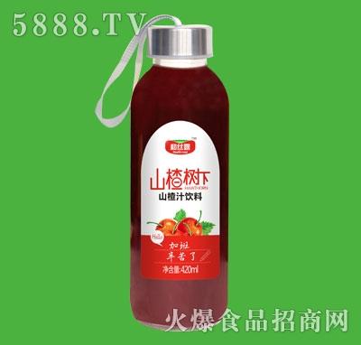 和丝露山楂树下山楂汁饮料420ml