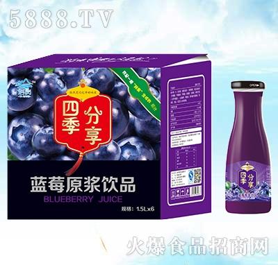 四季分享蓝莓原浆1.5Lx6