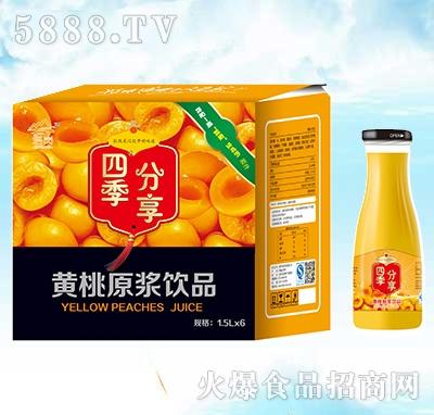 四季分享黄桃原浆1.5Lx6