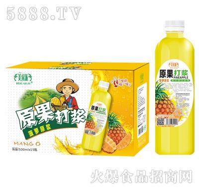 美果派原果打浆菠萝原浆500mlx15瓶