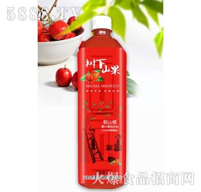 树下山果野山楂果汁果肉饮料1L