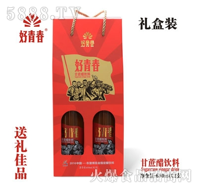 好青春甘蔗醋饮料650x2支(礼盒装)