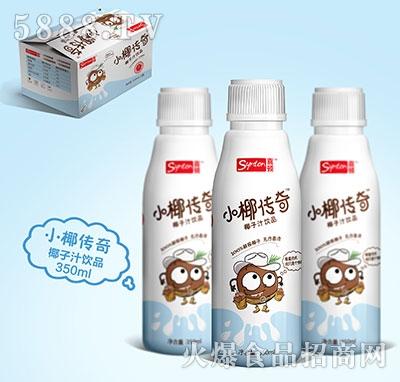 喜顿-小椰传奇椰子汁
