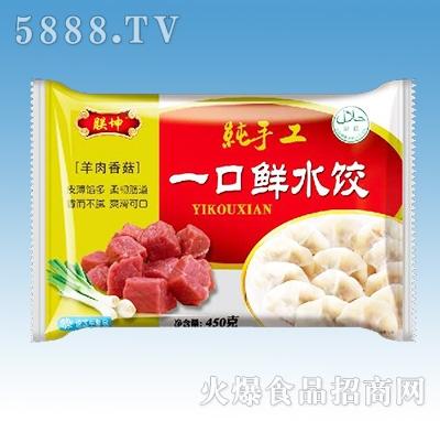 朕坤纯手工一口鲜水饺羊肉香菇450g