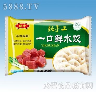 朕坤纯手工一口鲜水饺羊肉韭菜450g