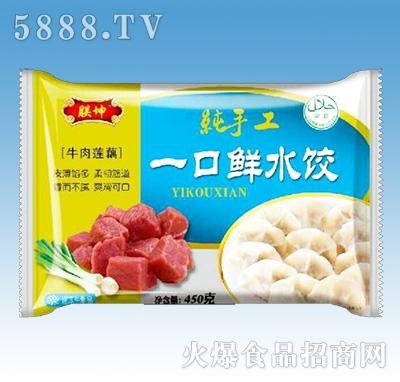 朕坤纯手工一口鲜水饺牛肉莲藕450g
